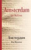Иэн Макьюэн — Амстердам