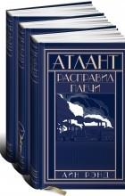 Айн Рэнд - Атлант расправил плечи (подарочный комплект из 3 книг)