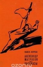 Павел Журба - Александр Матросов. Рассказы (сборник)