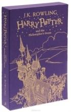 Джоан Кэтлин Роулинг - Harry Potter and the Philosopher's Stone