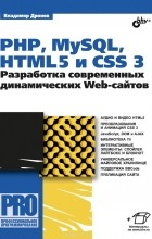 Владимир Дронов - PHP, MySQL, HTML5 и CSS 3. Разработка современных динамических Web-сайтов