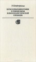 Роберт Штайгервальд - Буржуазная философия и ревизионизм в империалистической Германии