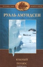 Руал Амундсен - Южный полюс