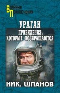 Николай Шпанов - Ураган. Привидения, которые возвращаются