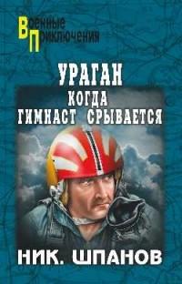 Николай Шпанов - Ураган. Когда гимнаст срывается