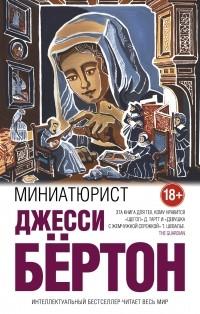 Джесси Бёртон - Миниатюрист
