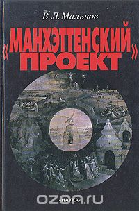 Виктор Мальков -