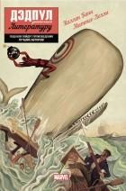 Каллен Банн - Дэдпул уничтожает литературу