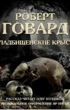 Роберт Говард - Кладбищенские крысы