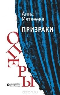 Анна Матвеева - Призраки оперы