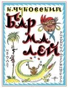 Корней Чуковский - Бармалей