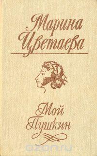 Краткое содержание эссе марины цветаевой мой пушкин 4297