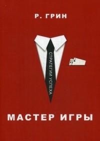 Роберт Грин - Мастер игры