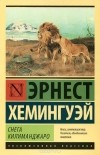 Эрнест Хемингуэй - Снега Килиманджаро