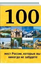 - 100 мест России, которые вы никогда не забудете