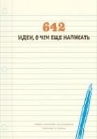 без автора - 642 идеи, о чем еще написать