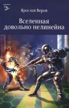 Ярослав Веров - Вселенная довольно нелинейна