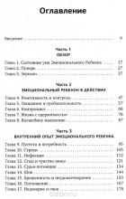 Томас Троуб, Александр Рей - За пределами страха. АнтиТаро Мистера Фримена. Трансформационные карты (набор из 40 карт)