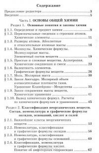 himiya-posobie-repetitor-dlya-postupayushih-v-vuzi-aleksandr-egorov-klass