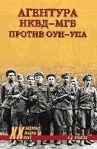 Владимир Игнатов - Агентура НКВД-МГБ против ОУН-УПА