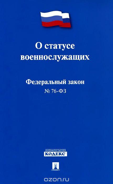 Федеральный закон о техническом регулировании последняя редакция