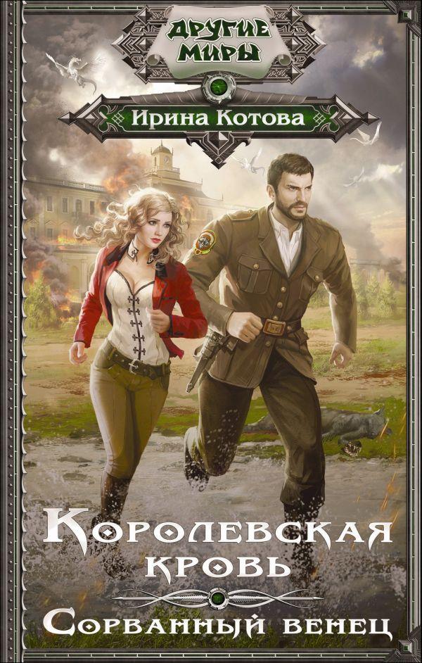 Королевская кровь. Книга 1. Сорванный венец. Ирина Котова