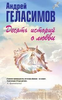 Геласимов А.В. - Десять историй о любви (сборник)