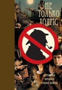 - Не только Холмс