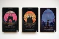 Мервин Пик - Горменгаст (3 книги) (сборник)