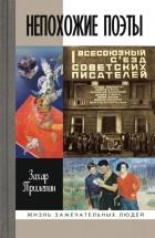 Захар Прилепин - Непохожие поэты (сборник)
