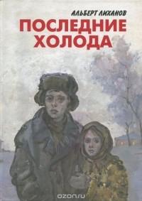 Альберт Лиханов - Последние холода