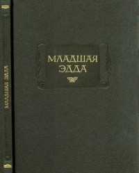 Снорри Стурлусон - Младшая Эдда (сборник)