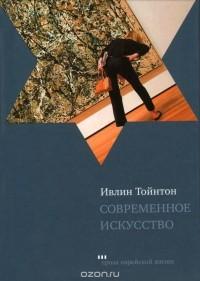 Ивлин Тойнтон - Современное искусство