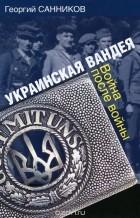 Георгий Санников — Украинская Вандея. Война после войны