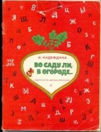 Картинки по запросу во саду ли в огороде книга советская