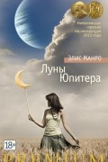 Элис Манро - Луны Юпитера