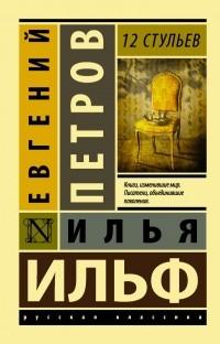 Илья Ильф, Евгений Петров - 12 стульев