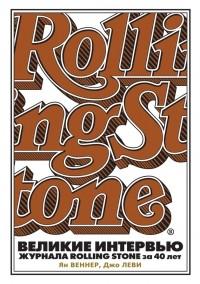 - Великие интервью журнала Rolling Stone за 40 лет