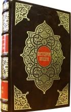 Зинаида Рагозина - История Мидии, Второго Вавилонского царства и возникновения Персидской державы