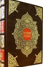 Зинаида Рагозина - История Халдеи с отдаленнейших времен до возвышения Ассирии