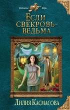 Лилия Касмасова - Если свекровь - ведьма