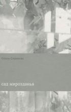 Ольга Седакова - Сад мирозданья