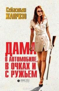 Себастьен Жапризо - Дама в автомобиле, в очках и с ружьем