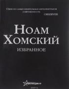 Ноам Хомский — Ноам Хомский. Избранное