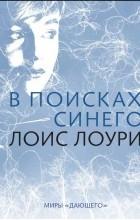 Лоис Лоури - В поисках синего