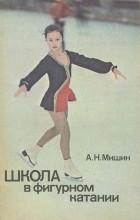 Алексей Мишин - Школа в фигурном катании