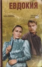 Вера Панова - Евдокия (сборник)