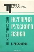 Владимир Колесов - История русского языка в рассказах