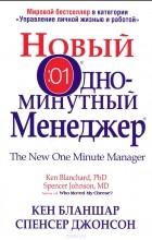 - Новый Одноминутный Менеджер