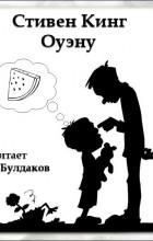 Стивен Кинг - Оуэну